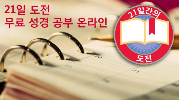 21일 요한복음 책을 공부하세요! 이 무료 코스에 지금 가입하세요!